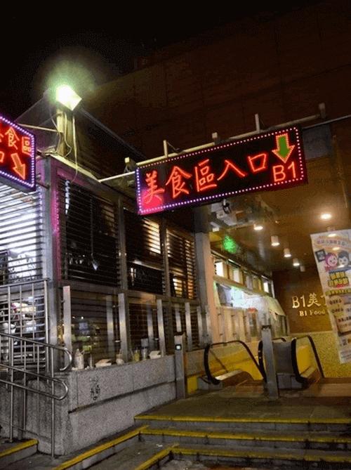 B1 of the Shilin Night Market