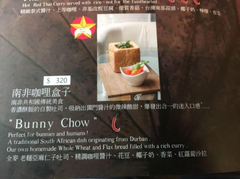 Bunny Chow on menu
