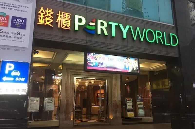 Entrance of Party World KTV