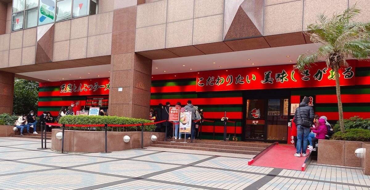 Ichiran Restaurant