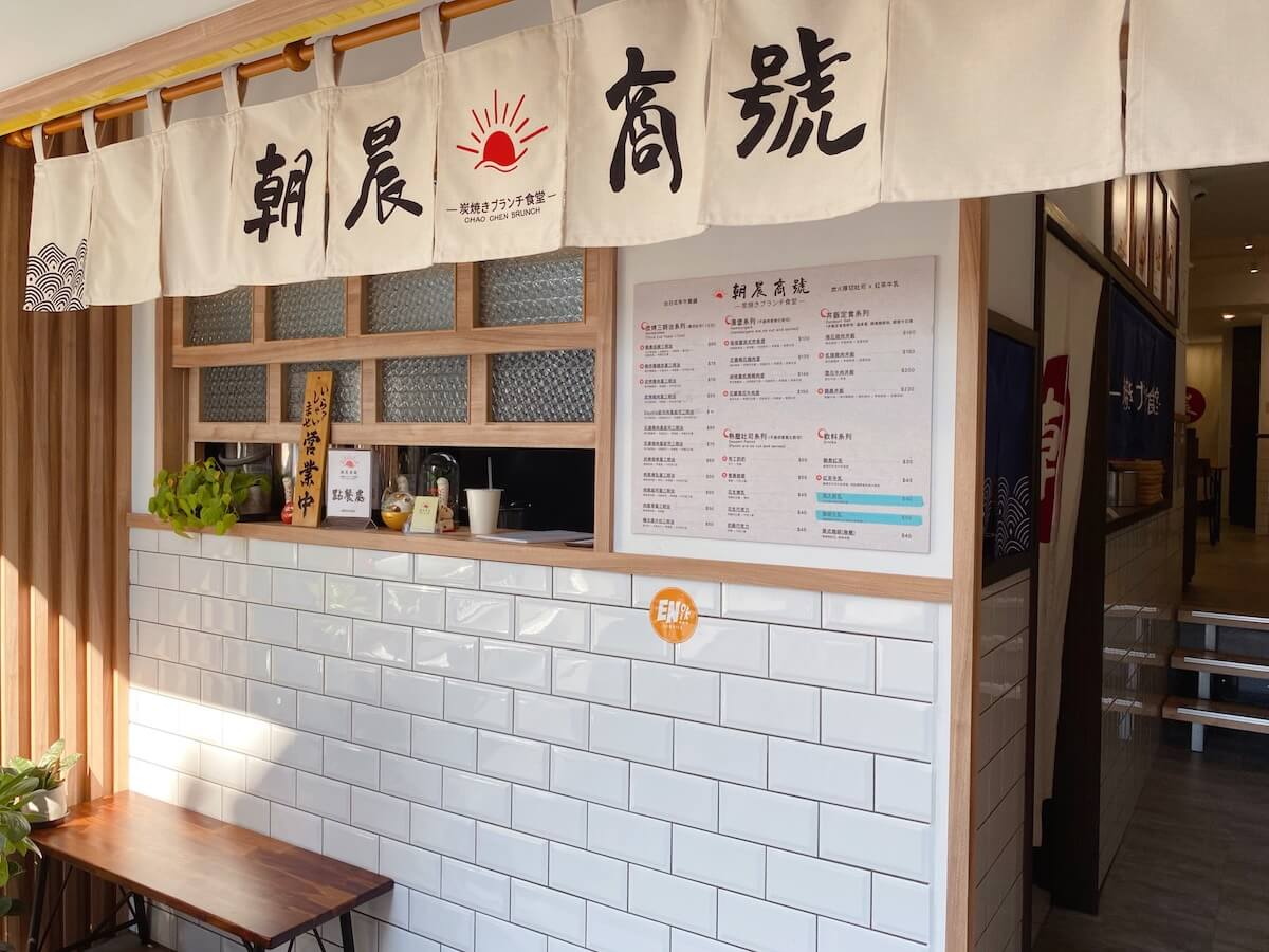 Chao Chen Brunch Front