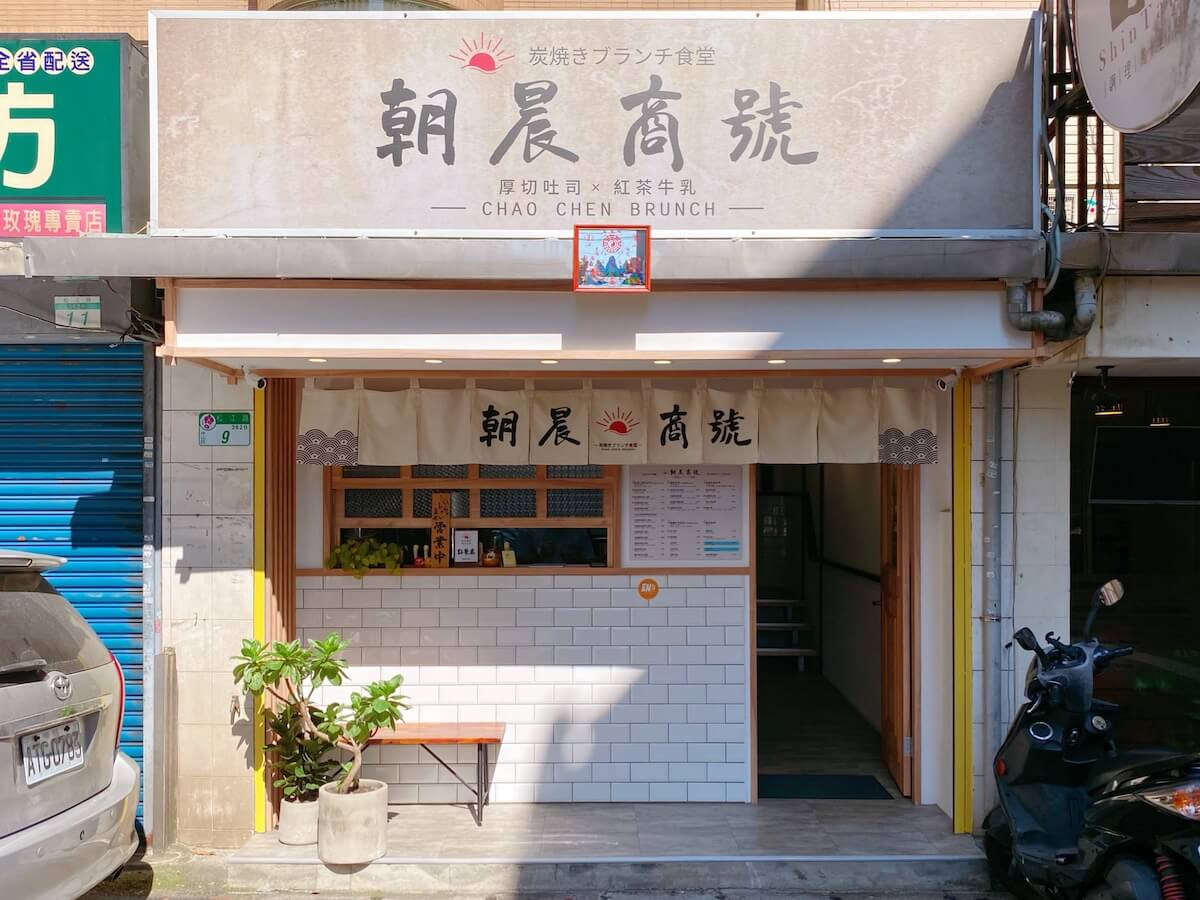 Chao Chen Brunch Restaurant