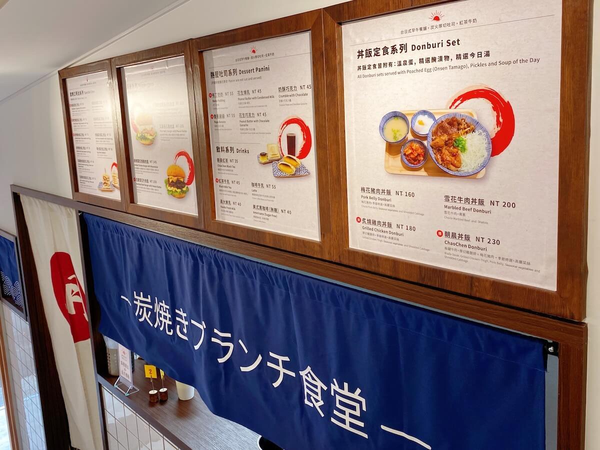 Chao Chen Brunch English menu