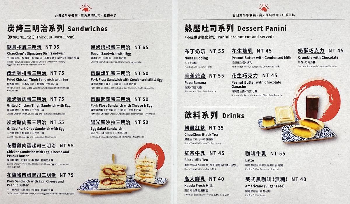 Chao Chen Brunch menu left