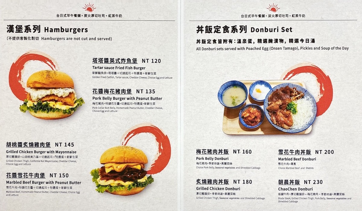 Chao Chen Brunch menu right