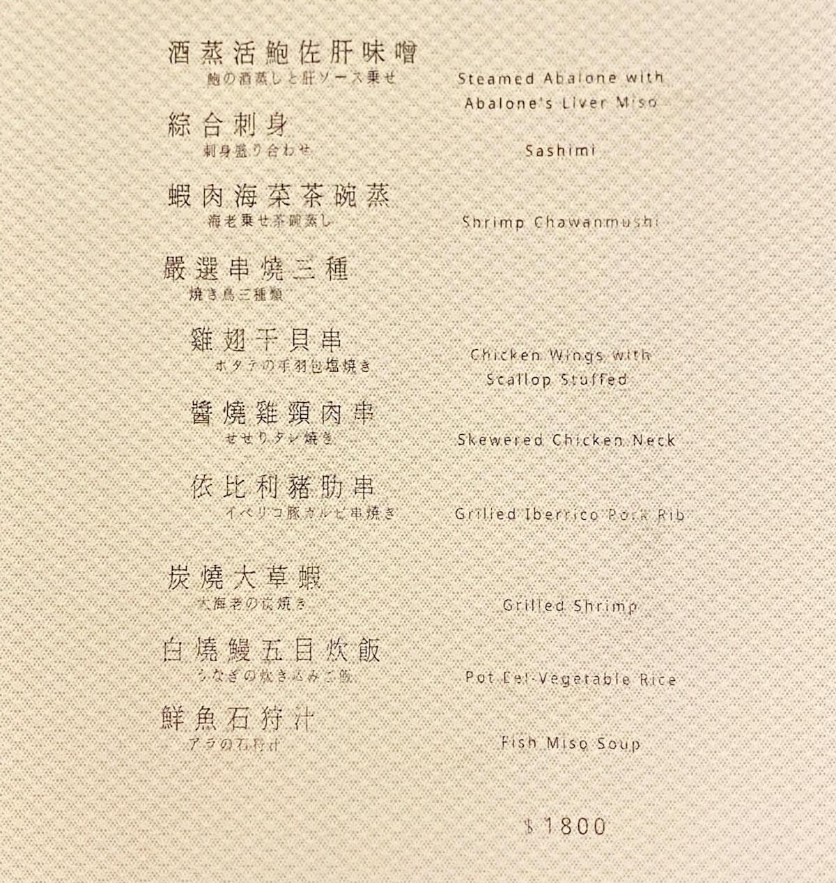 Charcoal grill set menu