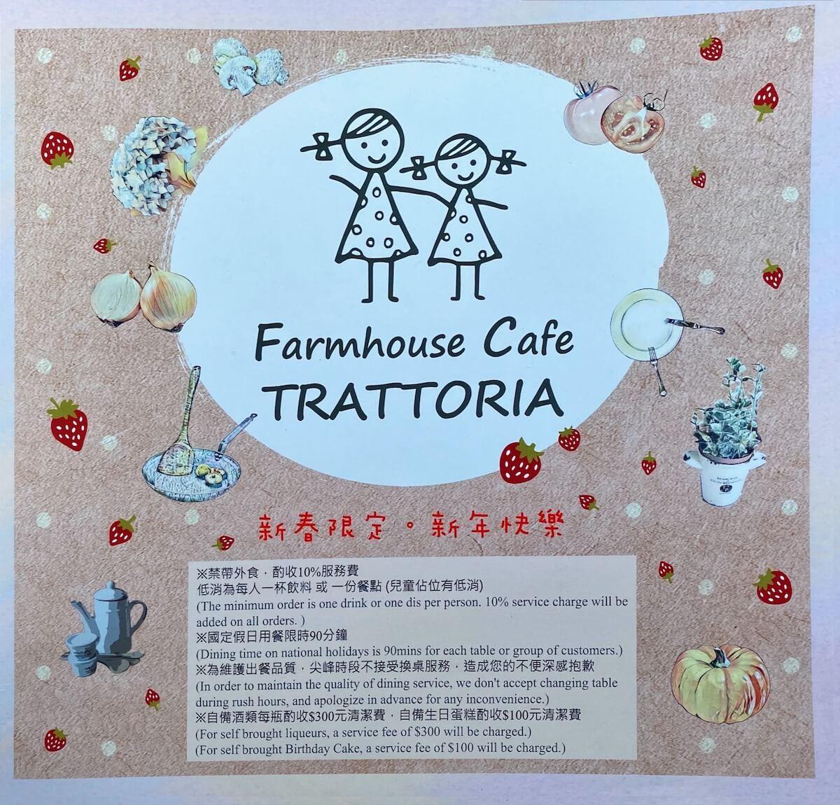 Farmhouse Cafe Trattoria Menu (front)