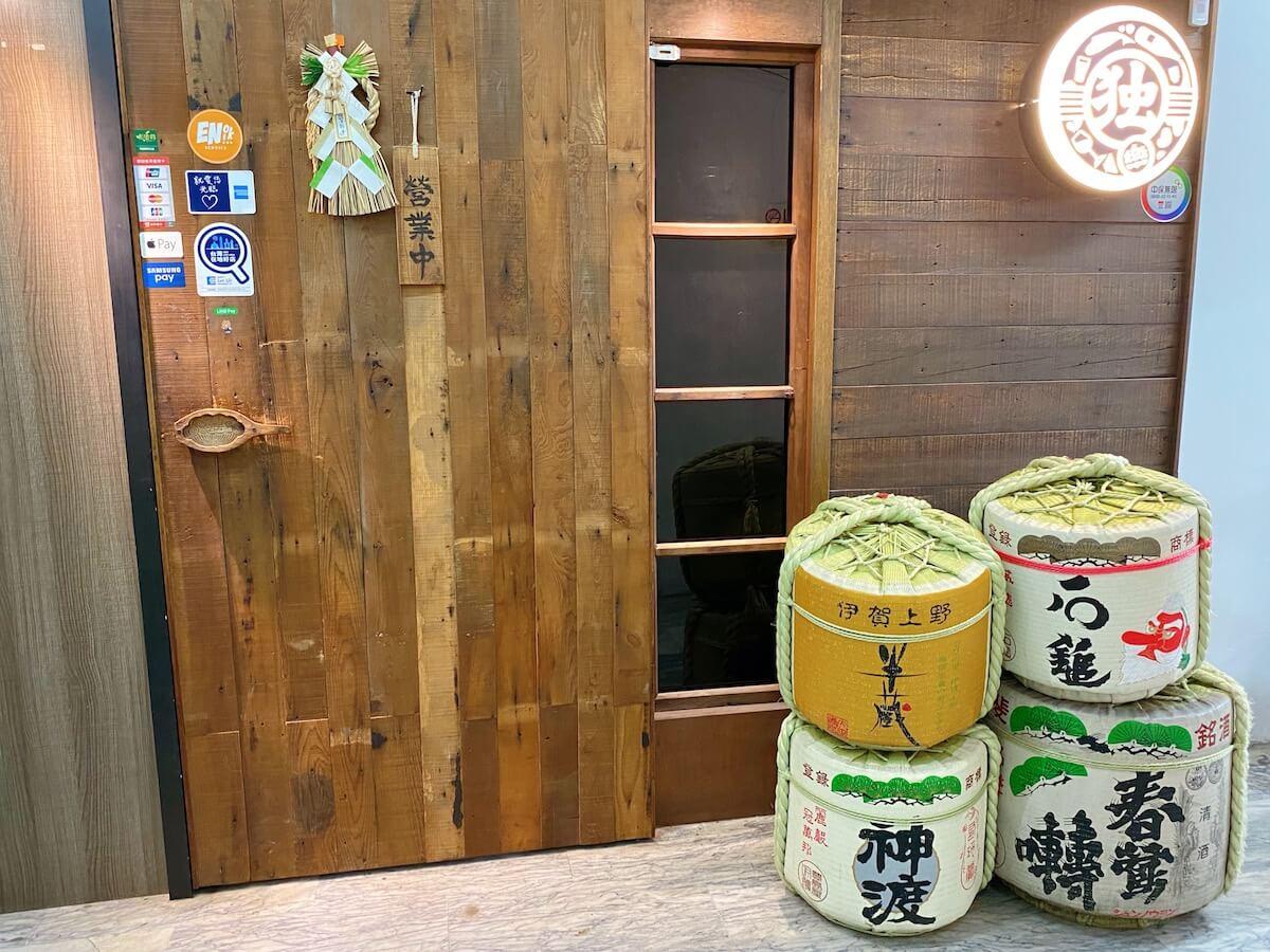 Koma Sake Bistro front