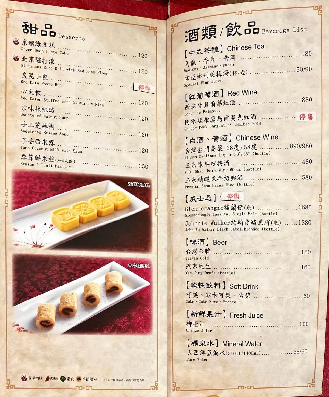Desserts and drinks main menu