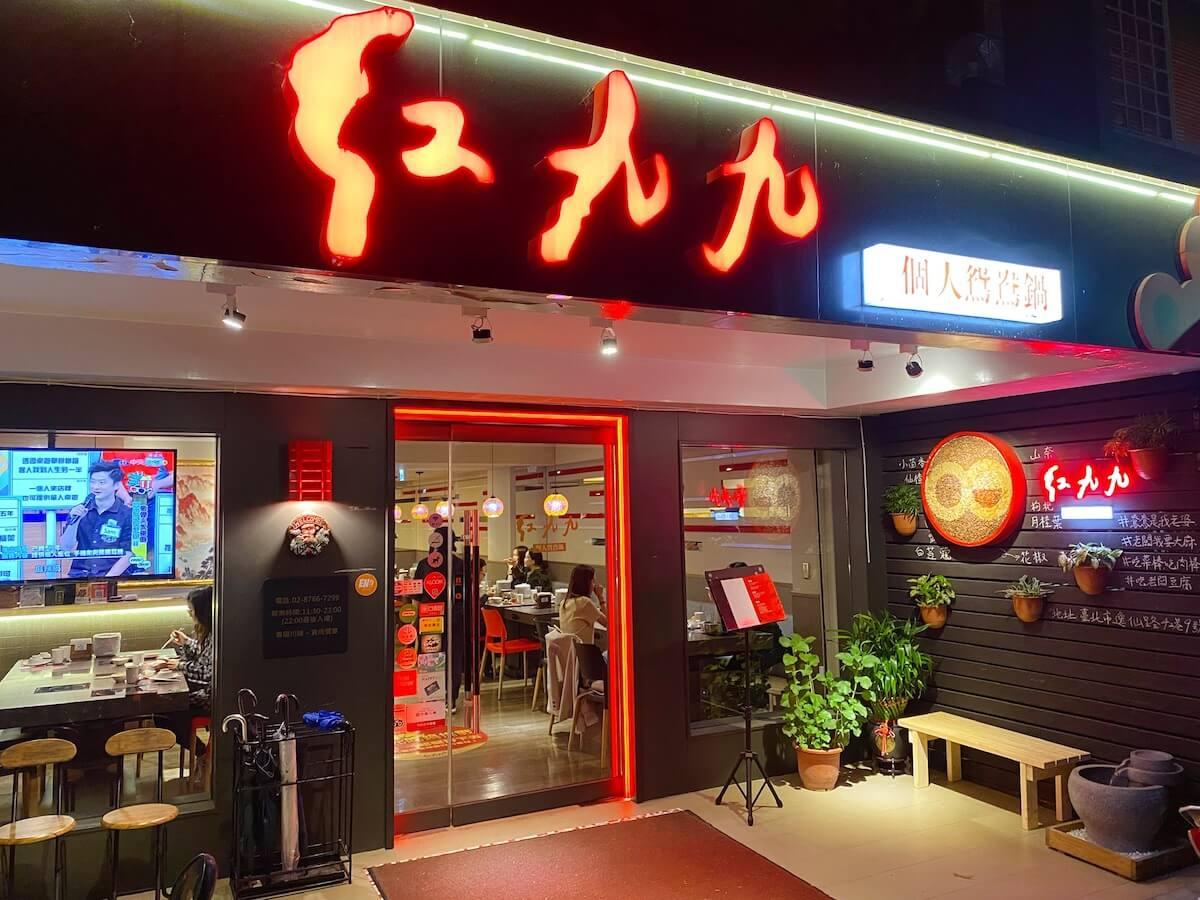 Hongjojo hot pot (front)