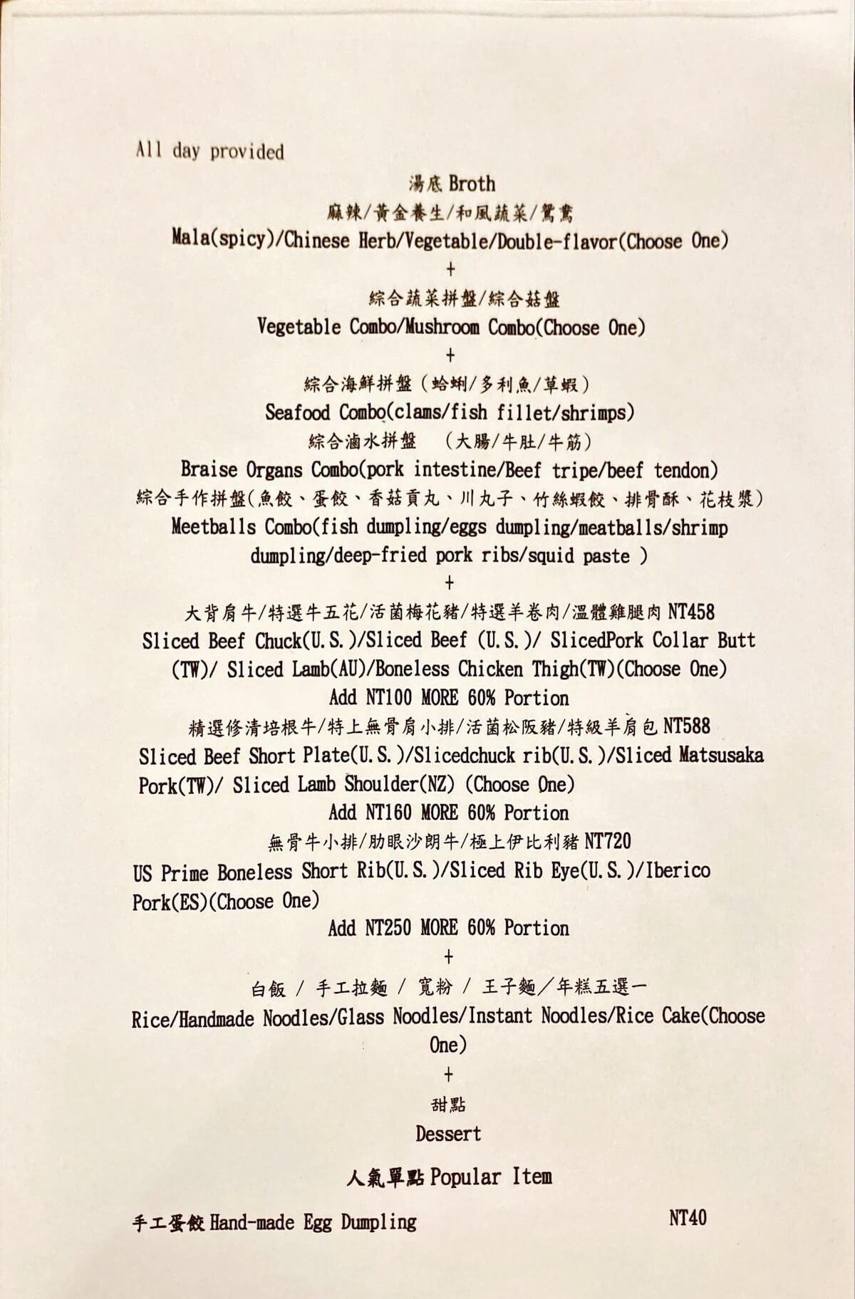Set menu list