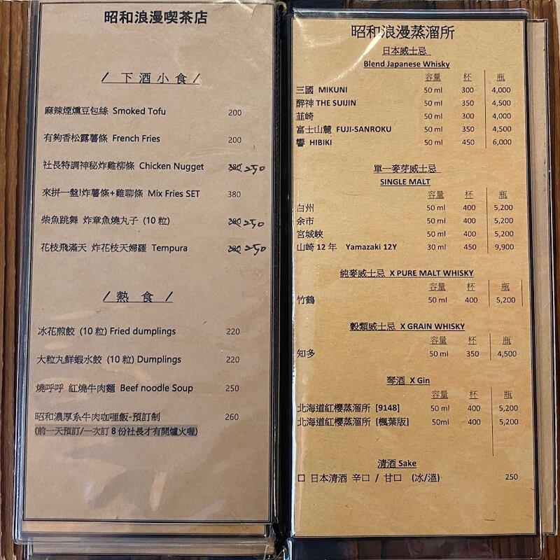 Food and whiskey menu