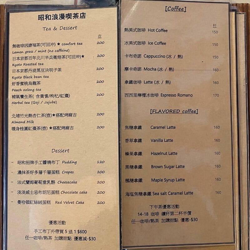 Tea, dessert and coffee menu